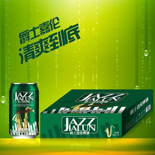 易拉罐330ml清爽啤酒 - 青岛爵士嘉伦啤酒有限公司